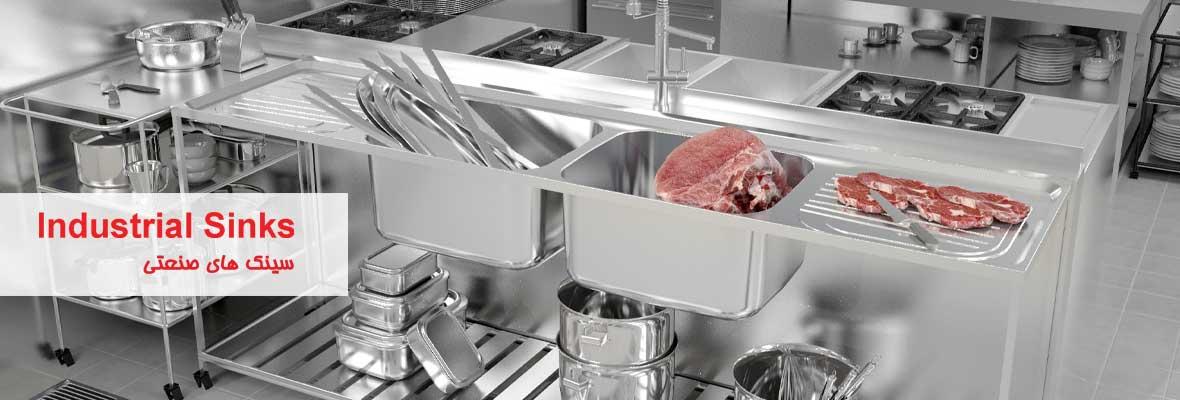 محصولات آشپزخانه اخوان جم